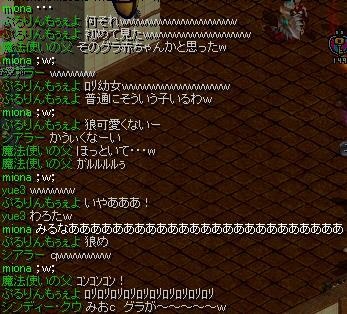 11 23 新グラ姫 2