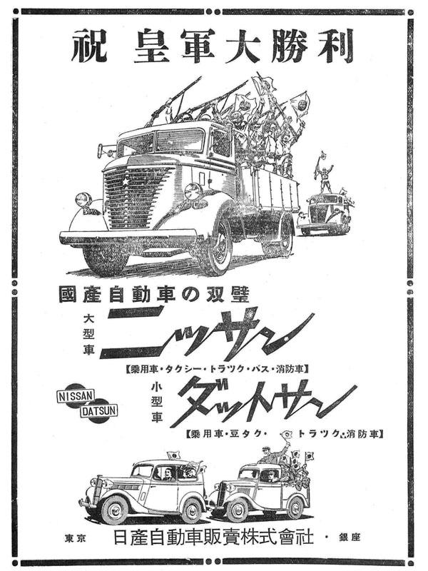 Nissan_80_1.jpg