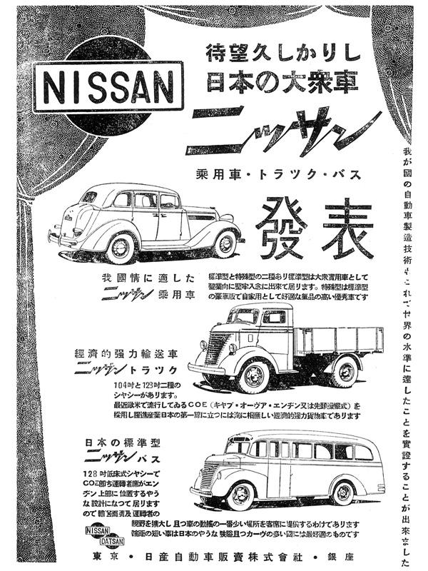 Nissan_80_2.jpg