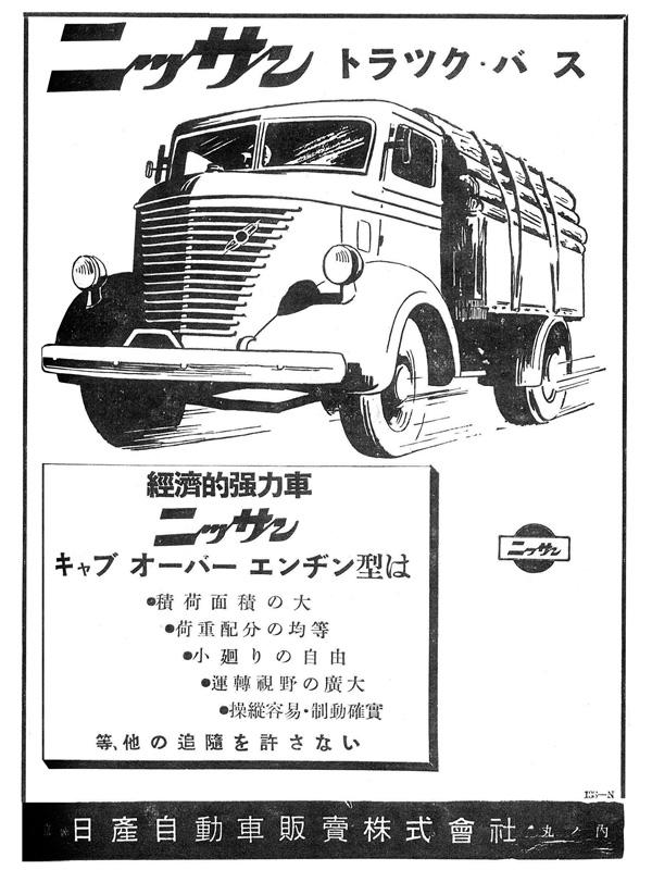 Nissan_80_3.jpg