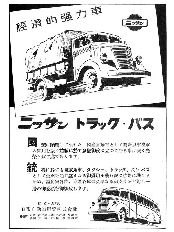 Nissan_80_4.jpg
