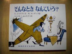 2011.2.25絵本