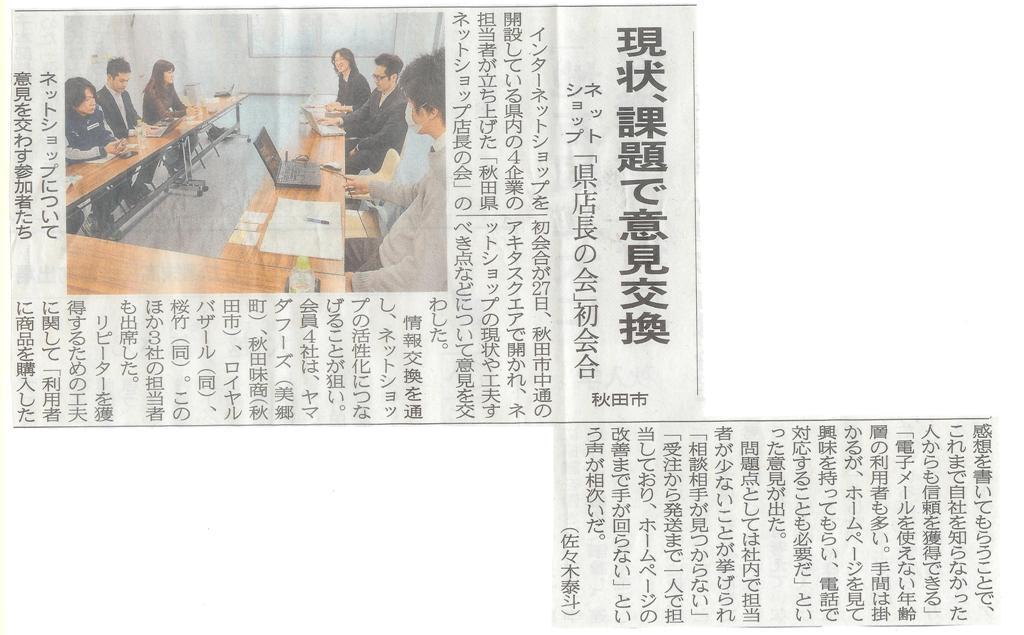 さきがけ新聞_2012.1.28