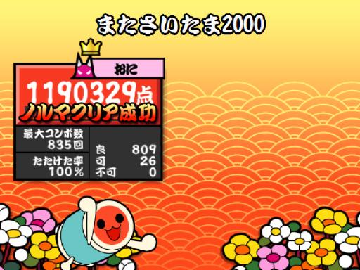 20111028 またさいたま2000