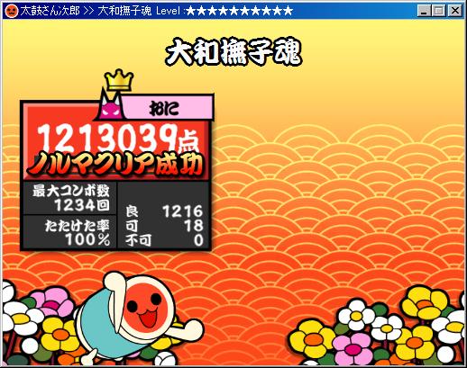 20120316 大和~撫子~魂