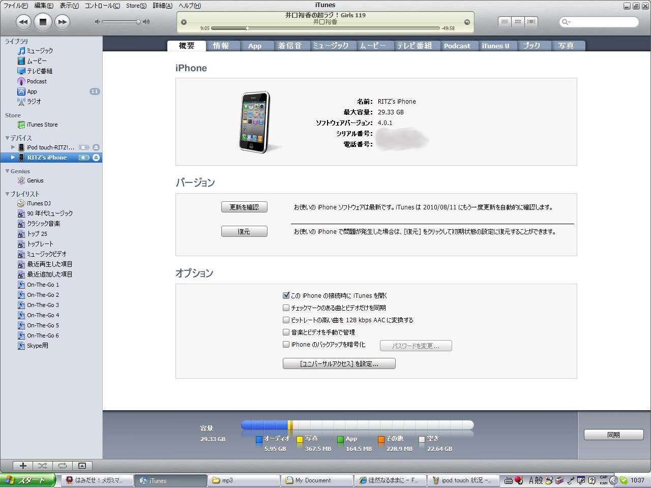 iphone 状況