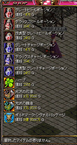 RedStone 11.04.29[06]
