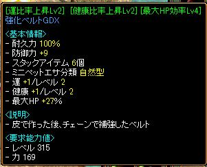 RedStone 11.05.02[06]