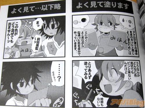 アニメーター系女子!3