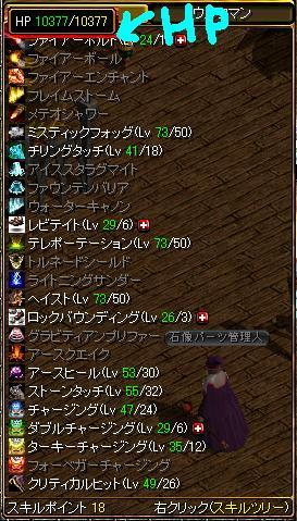 RED STONE 制限Wiz HP・スキル