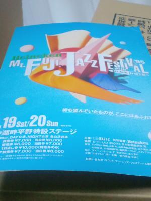'95 Mt.Fuji jazz festival