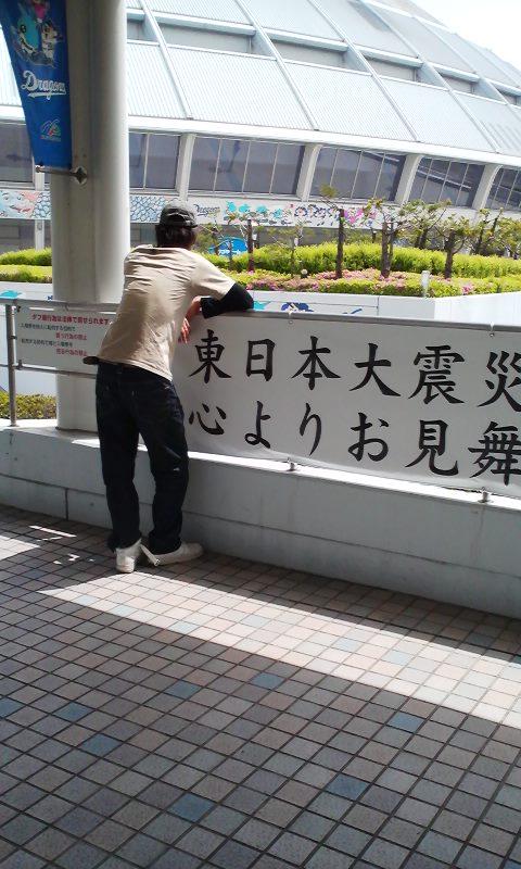ナゴヤドーム with I村