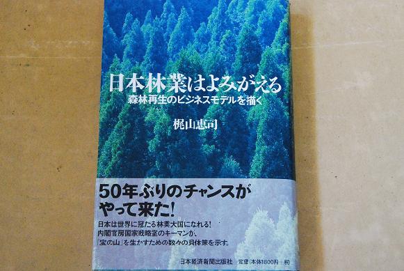 日本林業はよみがえる