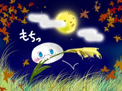 もちめりか(秋)