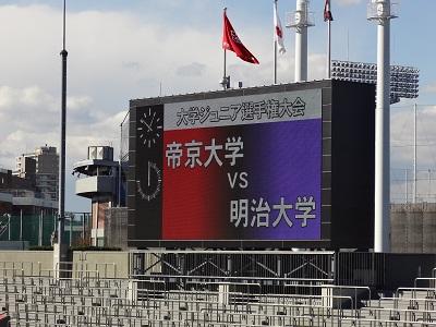 明治vs帝京