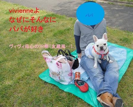 ナンバー3 ヴィヴィアンちゃん