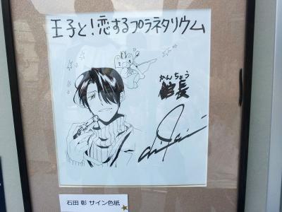 王子と!恋するプラネタリウム 石田彰サイン