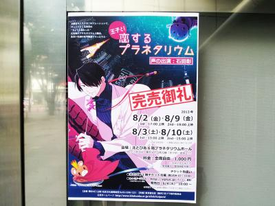 王子と!恋するプラネタリウム ポスター