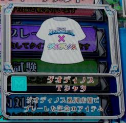 ゲオディノス Tシャツ ゲオディノス系列店舗でプレーした記念のアイテム