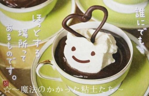 スマイルカフェ(ハートチョコホット)
