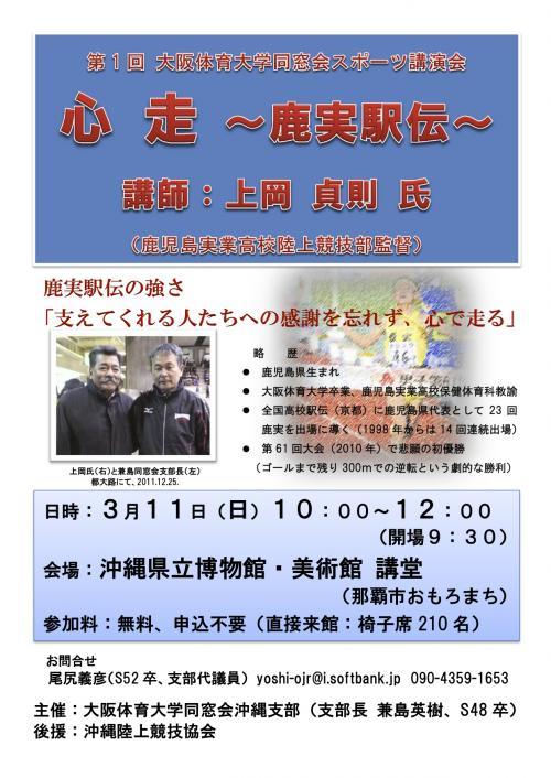 講演会チラシ_convert_20120302135509