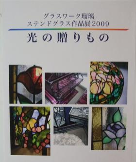 作品展2009