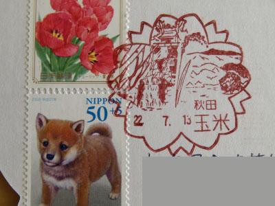 玉米郵便局の風景印