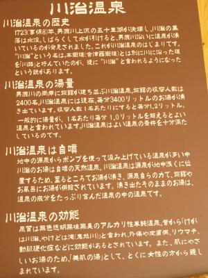 かわじいの湯@川治ふれあい公園