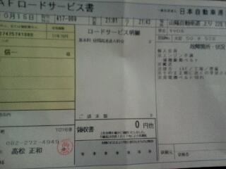 rps20111017_082312.jpg
