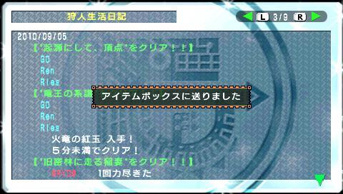 screen13_20100905210753.jpg