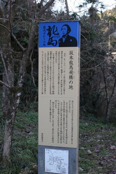 s-11-02-02 和霊神社龍馬カンバン