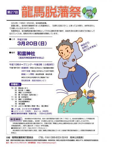 11-03-01 龍馬脱藩祭チラシ