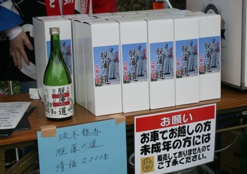s-日本酒脱藩の道
