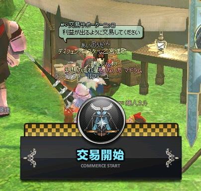 mabinogi_2011_09_28_007.jpg
