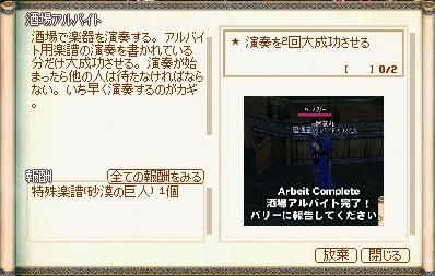 mabinogi_2011_09_29_007_20111014161152.jpg
