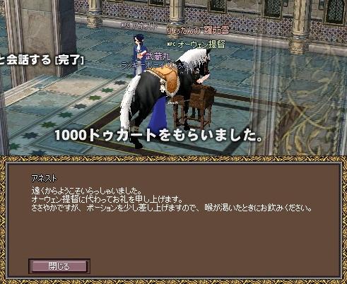 mabinogi_2011_09_29_036.jpg