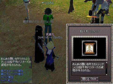 mabinogi_2011_12_04_005.jpg