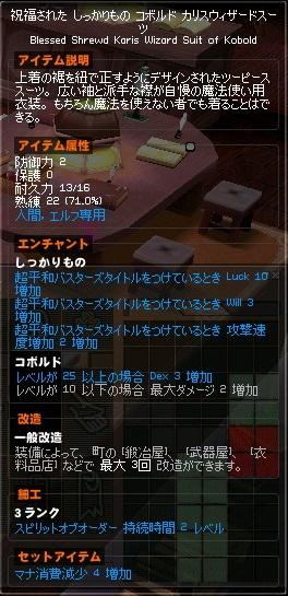 mabinogi_2011_12_04_030.jpg