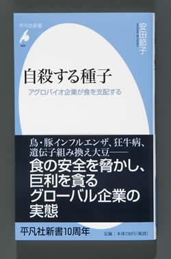 安田節子著  『自殺する種子』