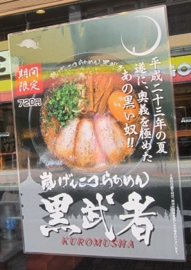 kuromusha1.jpg