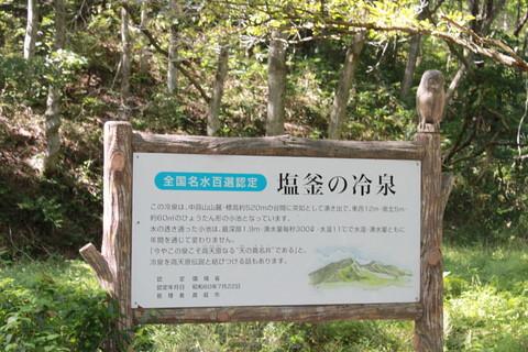 蒜山高原 (7)