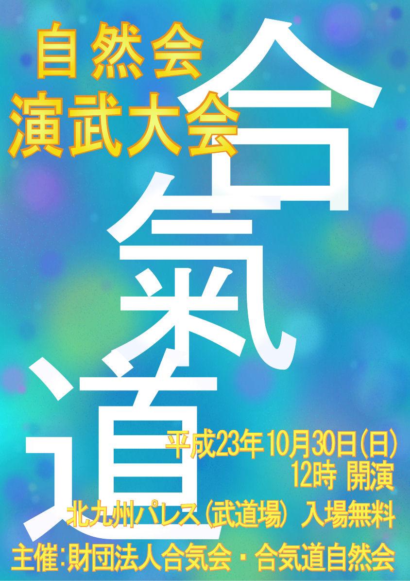 演武会候補2011.9