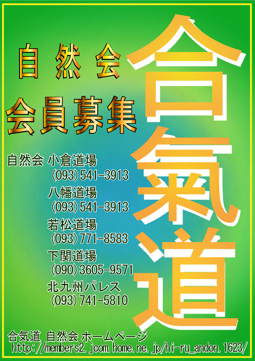 会員募集2011.9