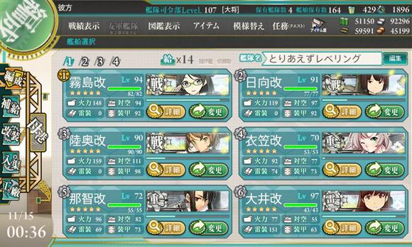 E-1第一艦隊その1