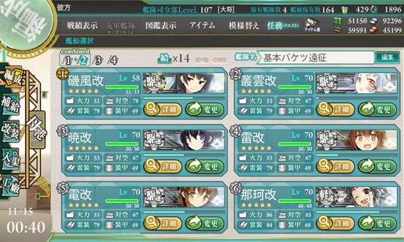E-1第二艦隊その1