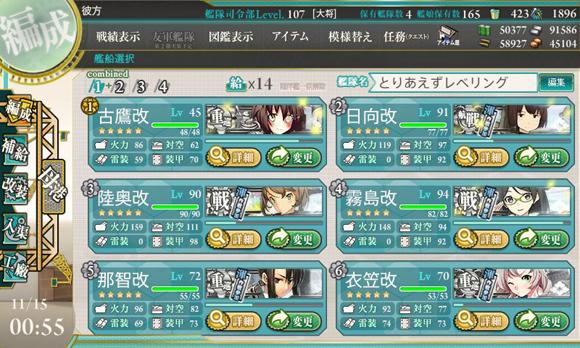 E-1第一艦隊その2