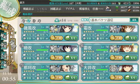 E-1第ニ艦隊その2
