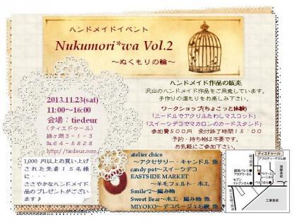 nukumoriwa-vol2_convert_20131014155155.jpg