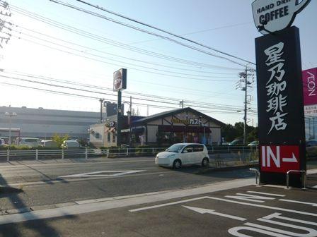 星乃珈琲半田店:付近2