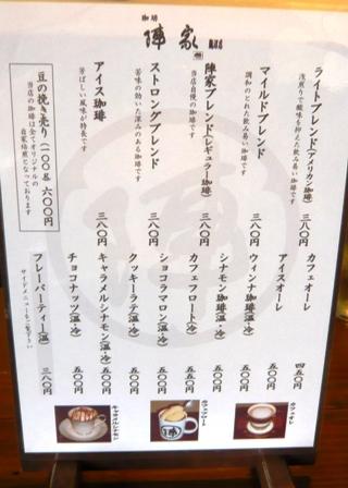 陣屋:メニュー1